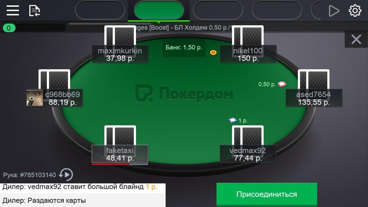 мультитейблинг в мобайл версии клиента Покердом