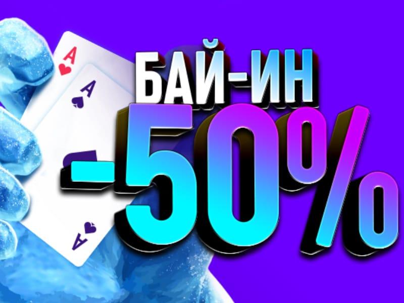 Большие скидки на зимние турниры на Pokerdom