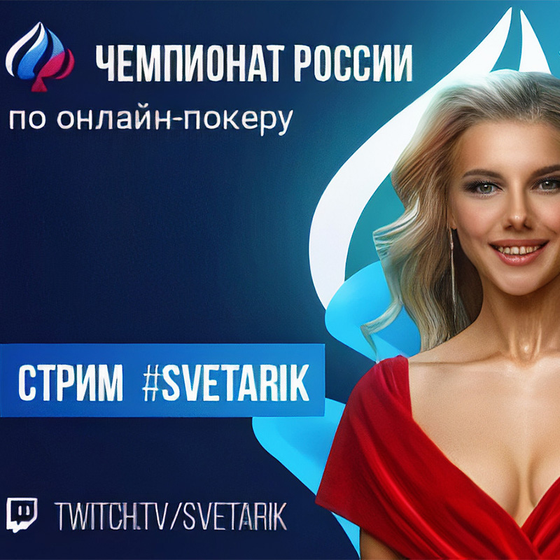 Стримерша Svetarik победила в событии Чемпионата России по онлайн-покеру на Покердом